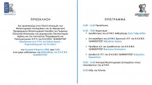 Ιnvitation_08.03.2020-1